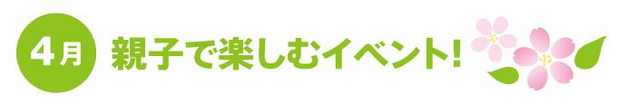 キドキド&ショップ 4月イベントのお知らせ