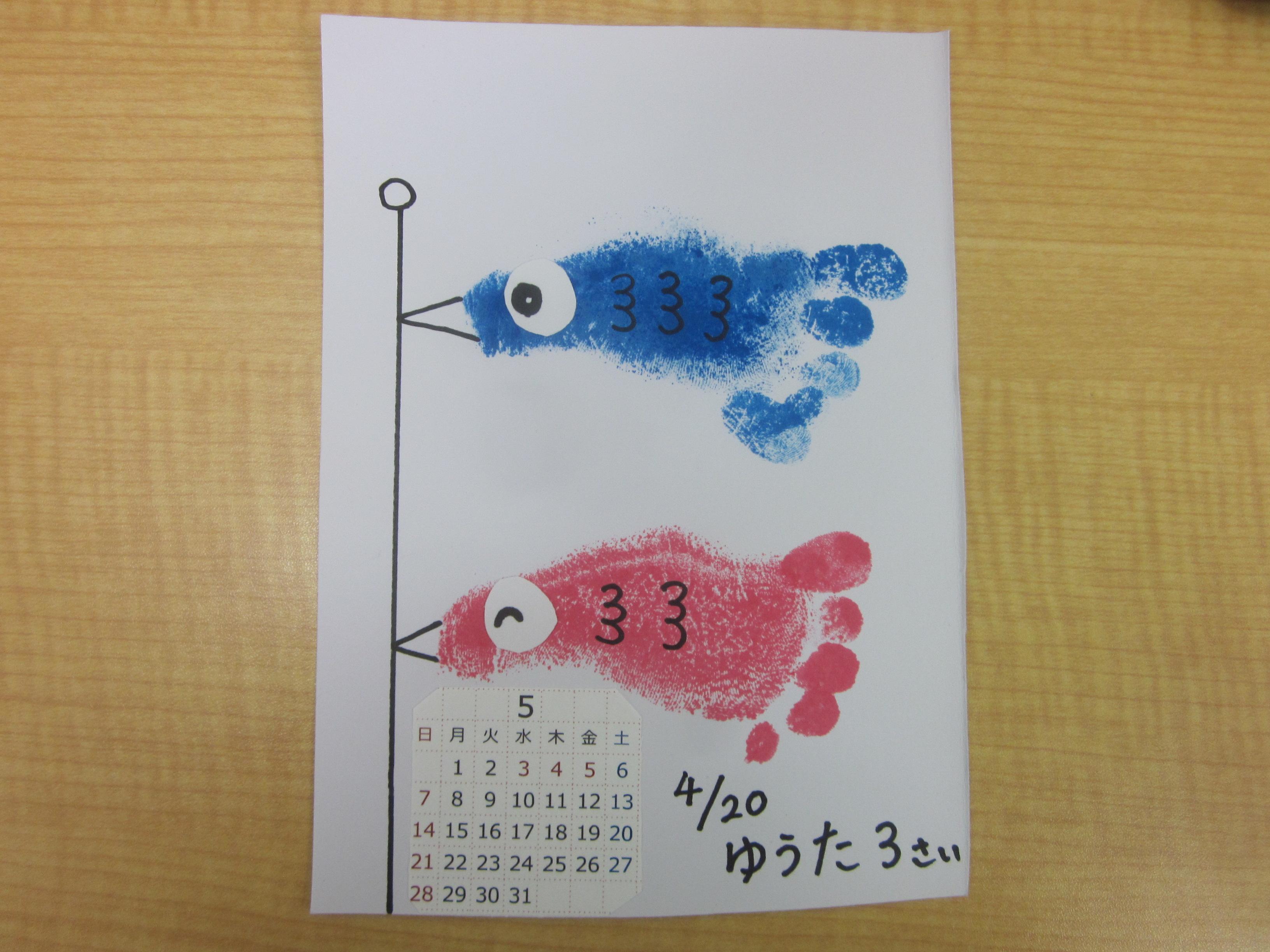 赤ちゃんの日★ミニカレンダーイベント スケジュール