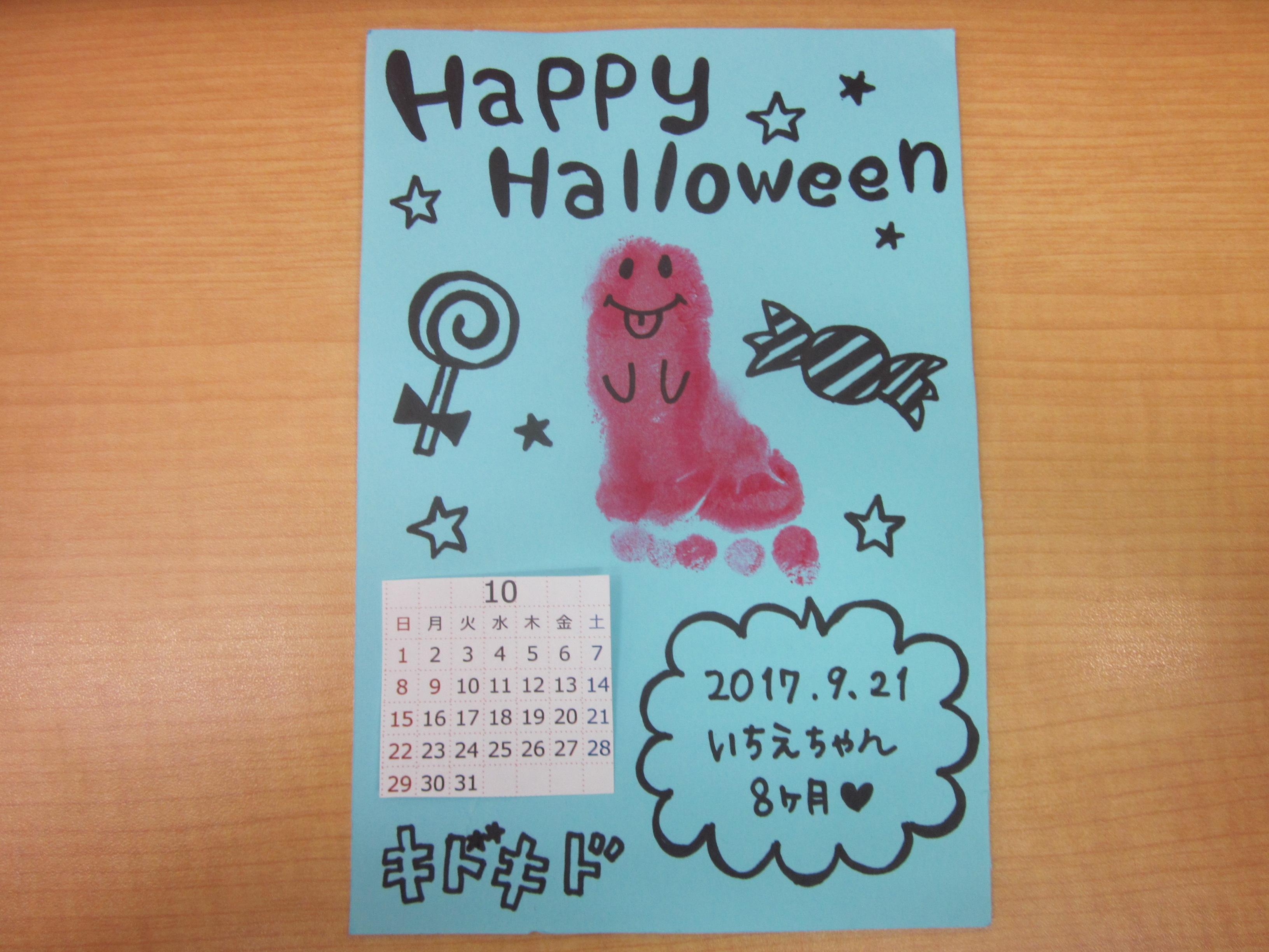 9月21日(木)赤ちゃんの日イベント「足形でカラフルおばけを作ろう!」を行います
