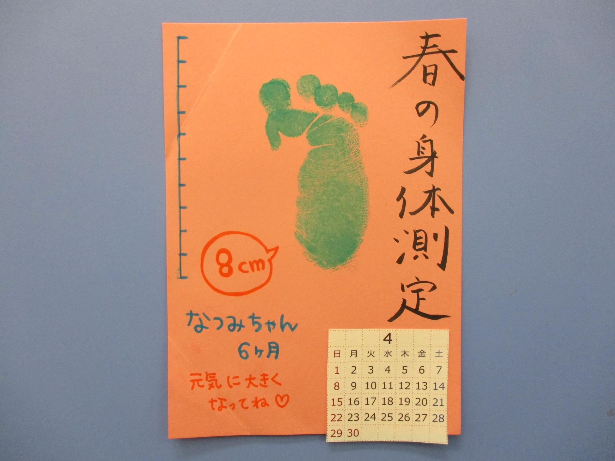 赤ちゃんの日「足形で春の身体測定カレンダー作り」