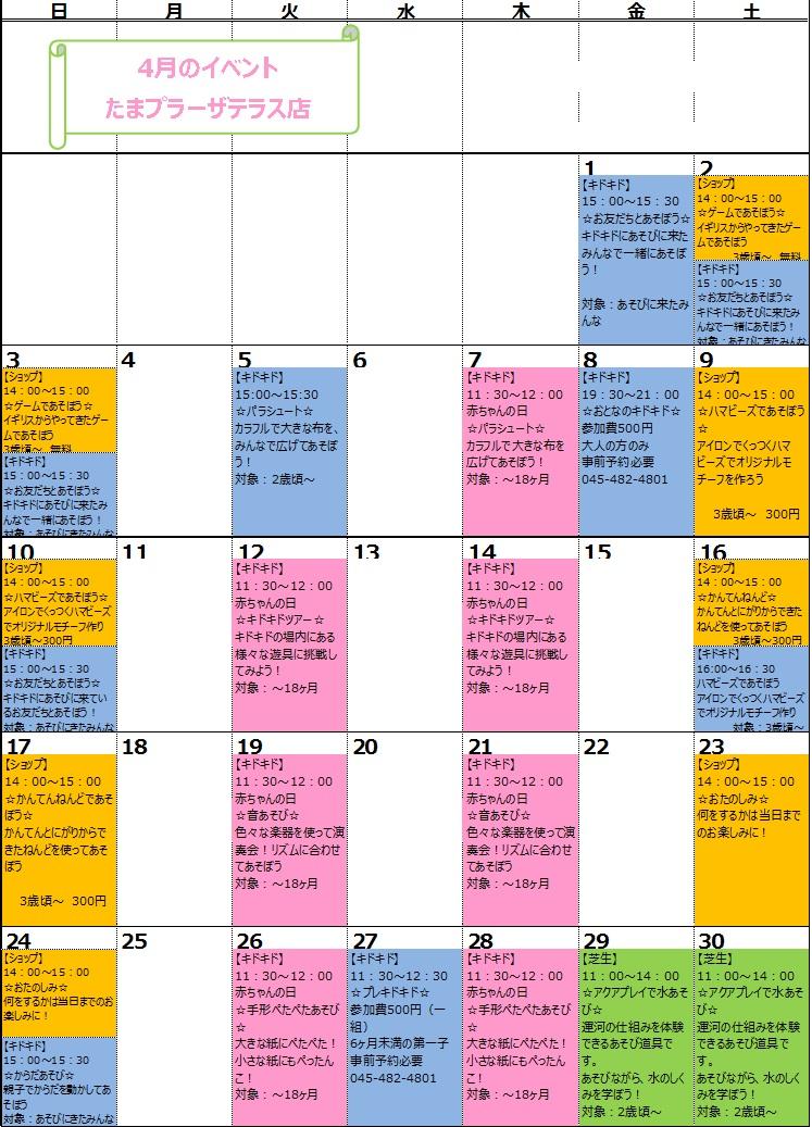 4月イベントカレンダー(再掲載)