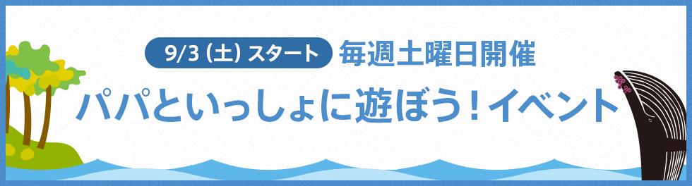 [予告]9月3日(土)スタート!毎週土曜日開催「パパといっしょに遊ぼう!イベント」