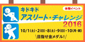 【イベント・お知らせ】キドキド アスリート・チャレンジ