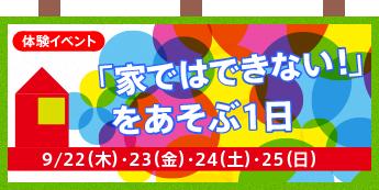【イベント報告】家ではできない!を遊ぶ1日!