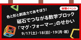 【イベント報告】マグフォーマーの世界