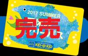 ☆キドキド夏休みパスポート完売☆