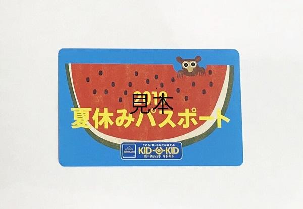 ☆2019年 キドキド夏休みパスポート完売☆