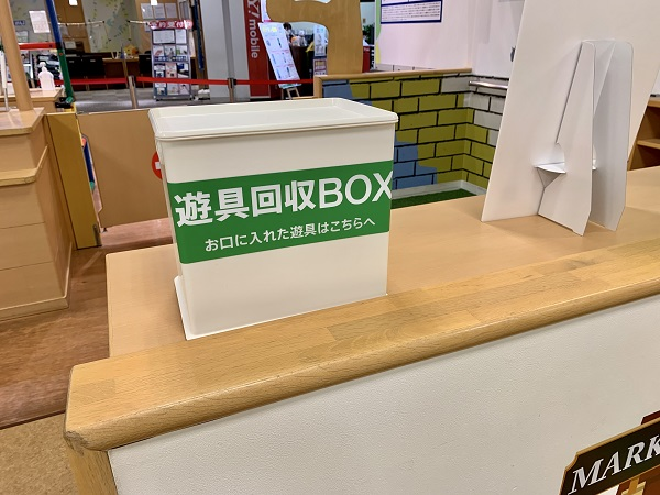 回収ボックス