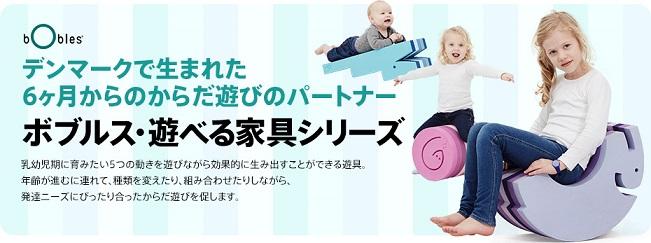 あそびのせかいOPENフェア情報①|遊べる家具「ボブルス」限定カラー販売