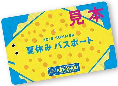 【キドキド夏休みパスポート】ご好評につき完売いたしました。