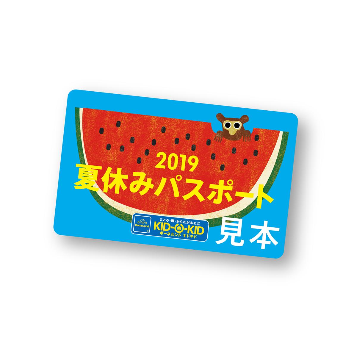キドキド夏休みパスポート販売中です!
