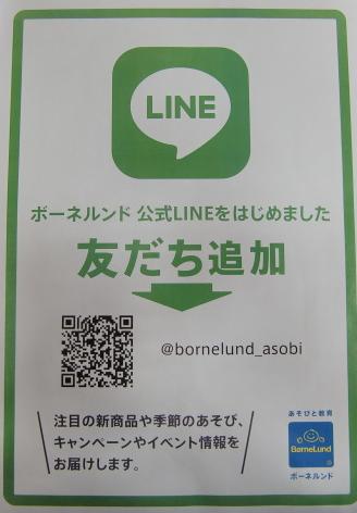 LINEでお友だち!