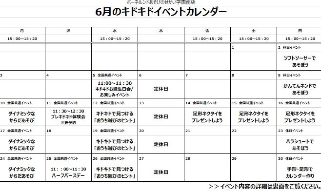 6月のイベントカレンダー