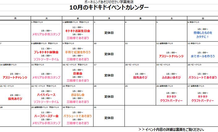 10月のイベントカレンダー