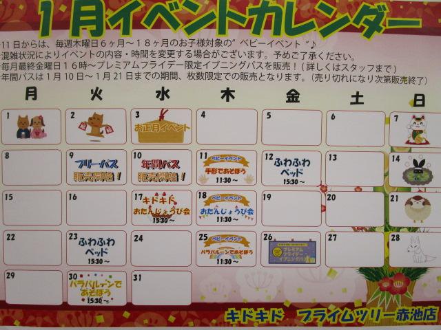 イベントカレンダーが完成しました♪