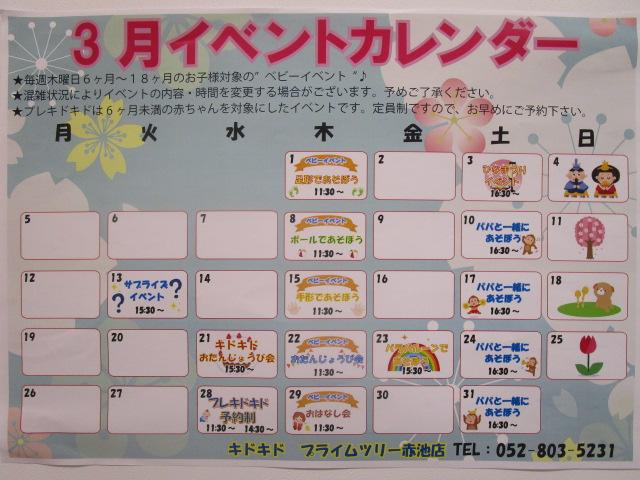 3月のイベントカレンダーが出来ました♪