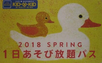 """""""春の遊び放題パス""""のお知らせ"""