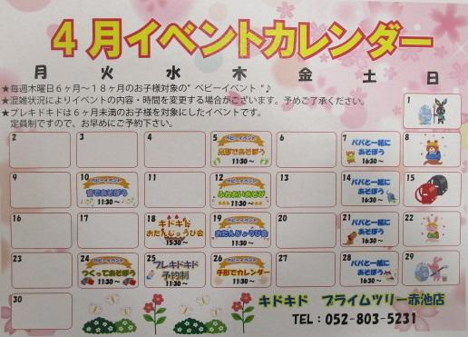 4月のイベントカレンダーが出来ました☆
