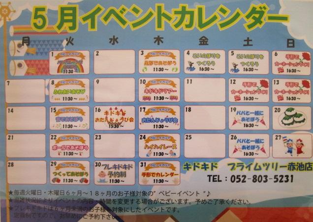 5月のイベントカレンダーができました!