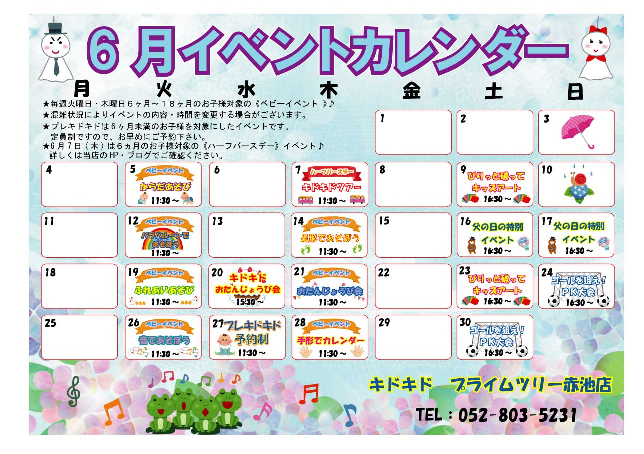 ☆6月のイベントカレンダーができました☆