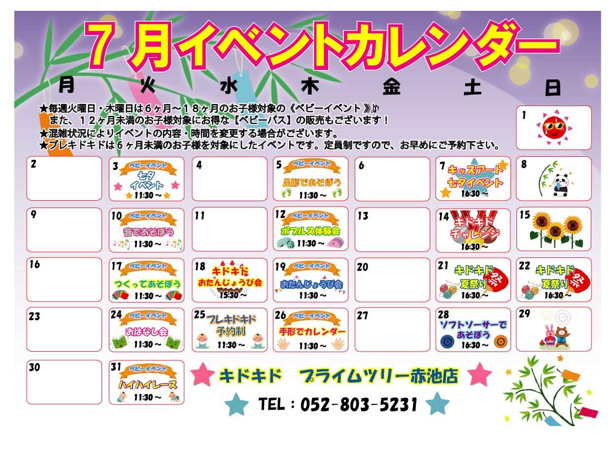 7月イベントカレンダー完成!!