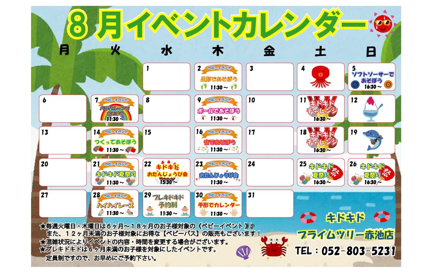 ★8月のイベントカレンダーができました★