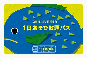 夏休み1日遊び放題パスのお知らせ☆
