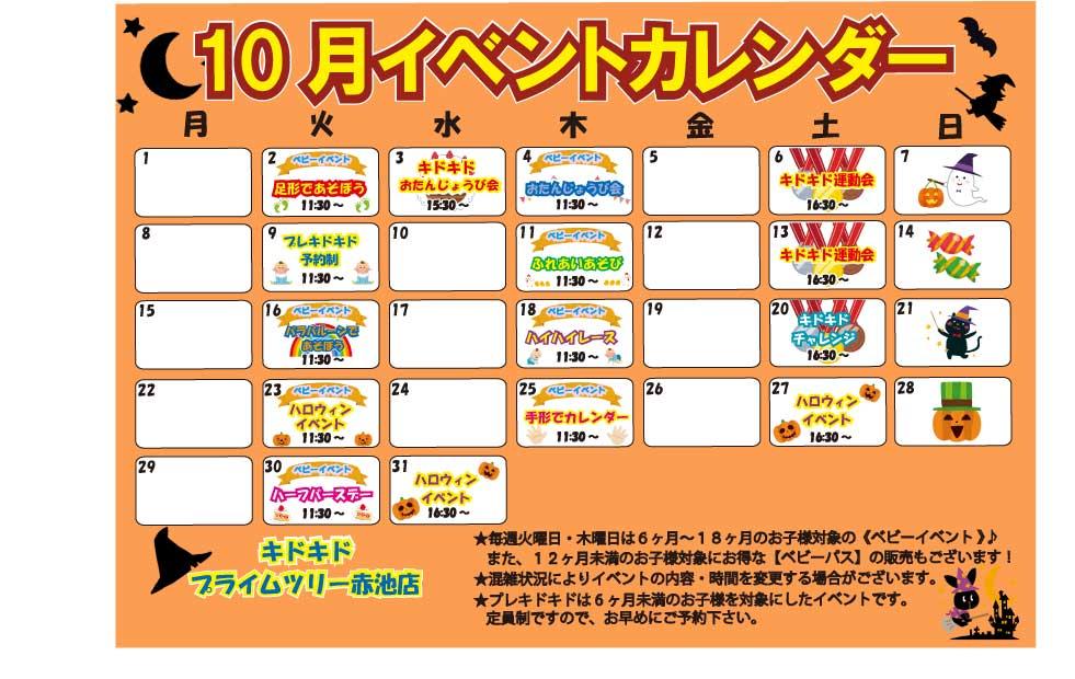 10月のイベントカレンダーができました♪