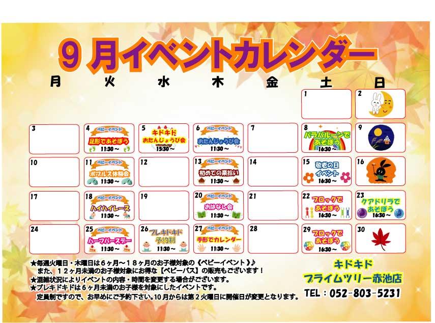 ★9月のイベントカレンダーができました★