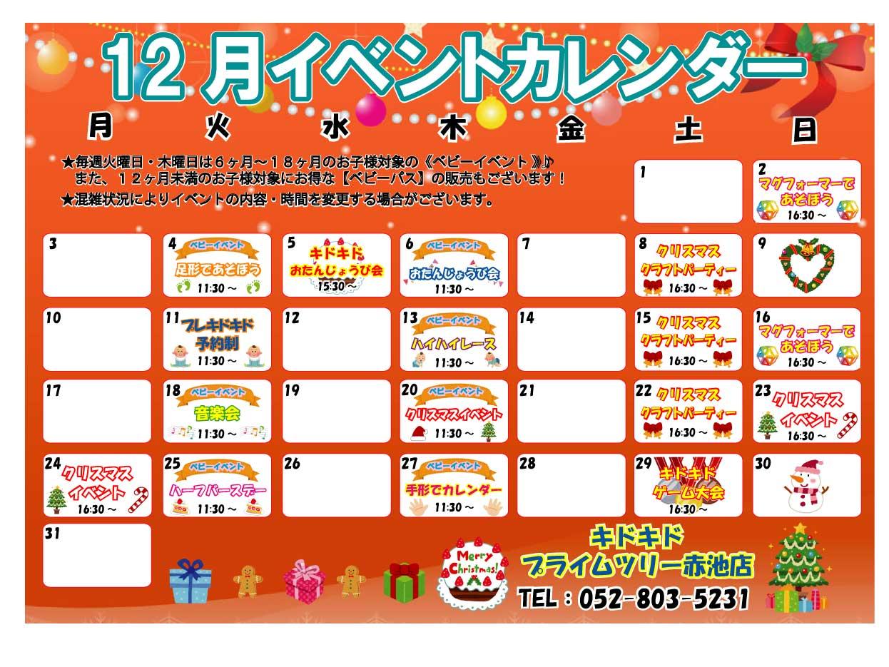 ☆12月のイベントカレンダー☆