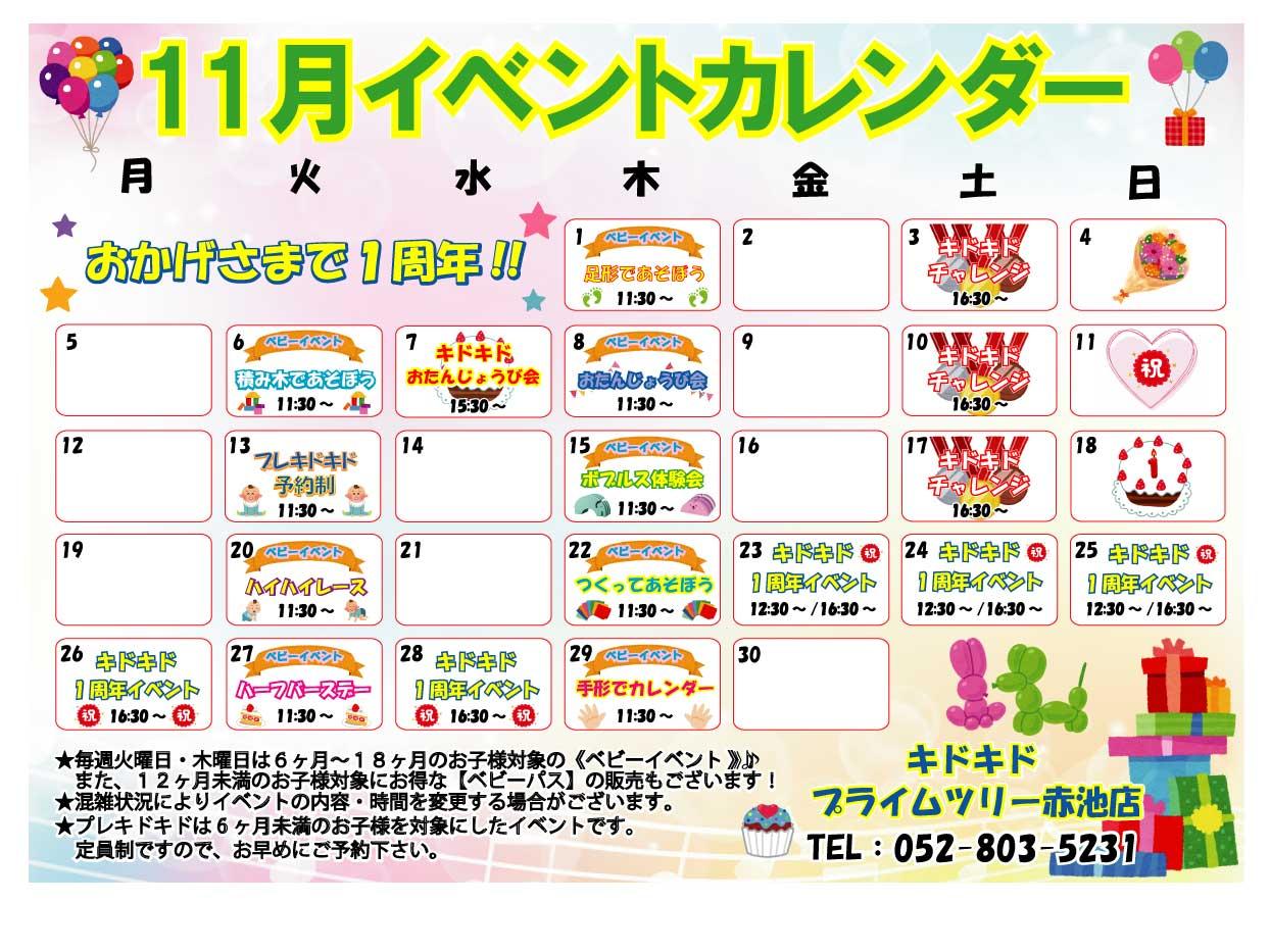 11月のイベントカレンダーができました♪