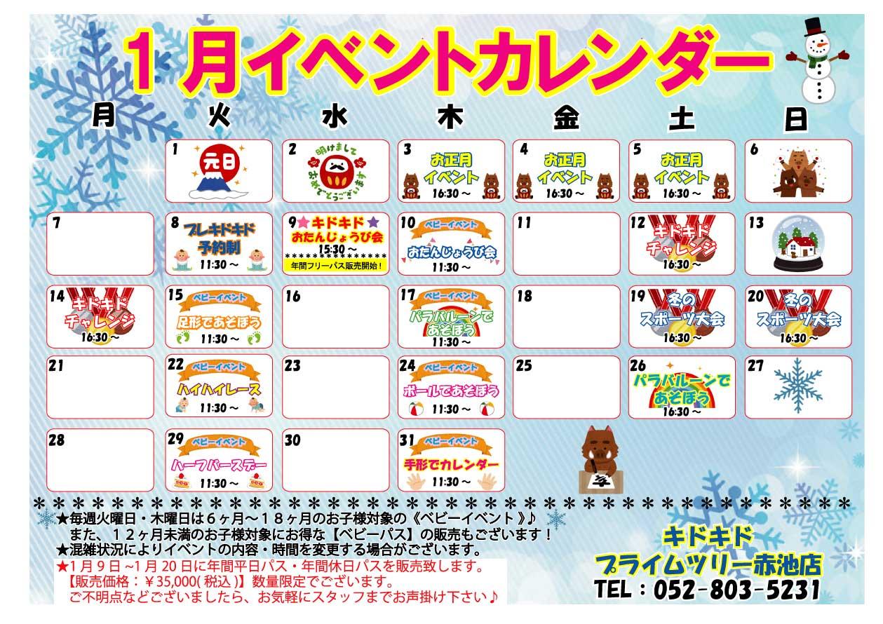 ☆1月のイベントカレンダー☆