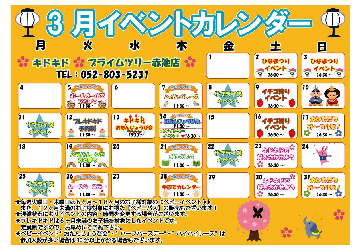 3月のイベントカレンダーができました♪