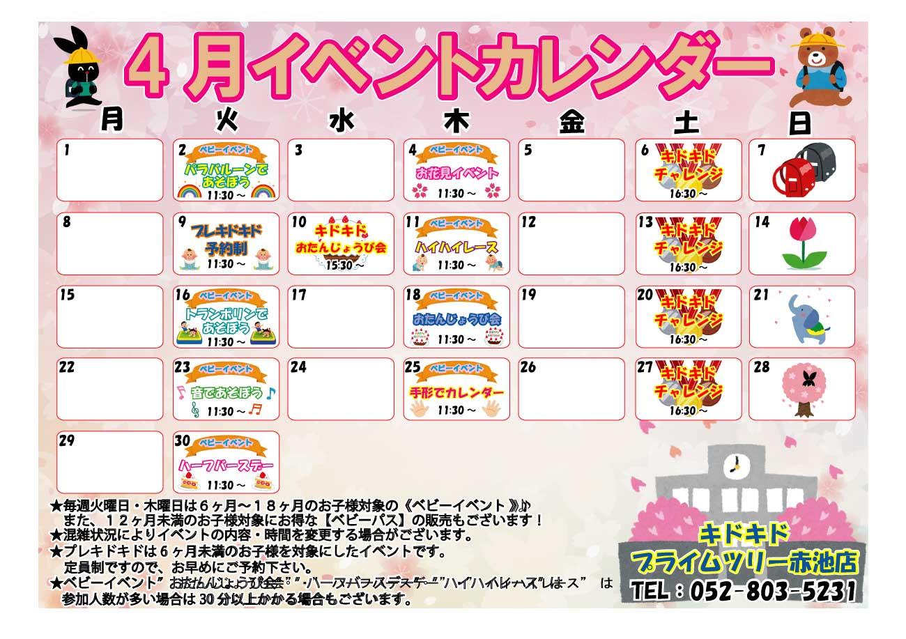 4月のイベントカレンダーができました♪