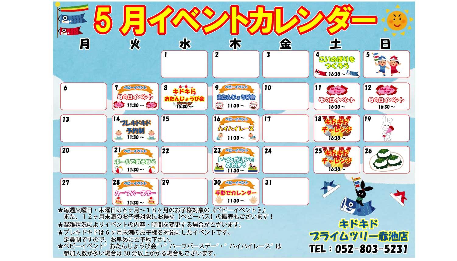 5月のイベントカレンダーができました♪