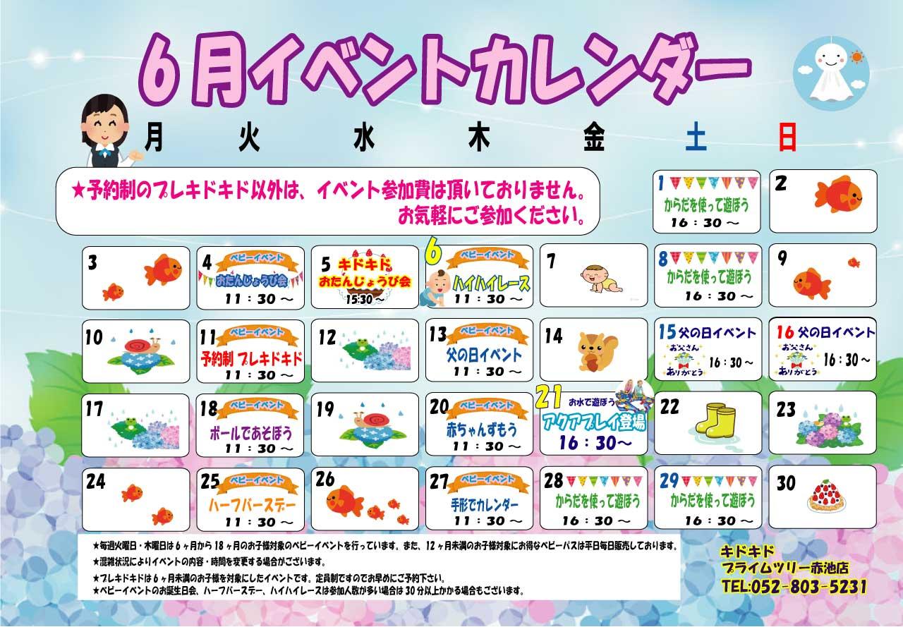 ☆6月のイベントカレンダー☆
