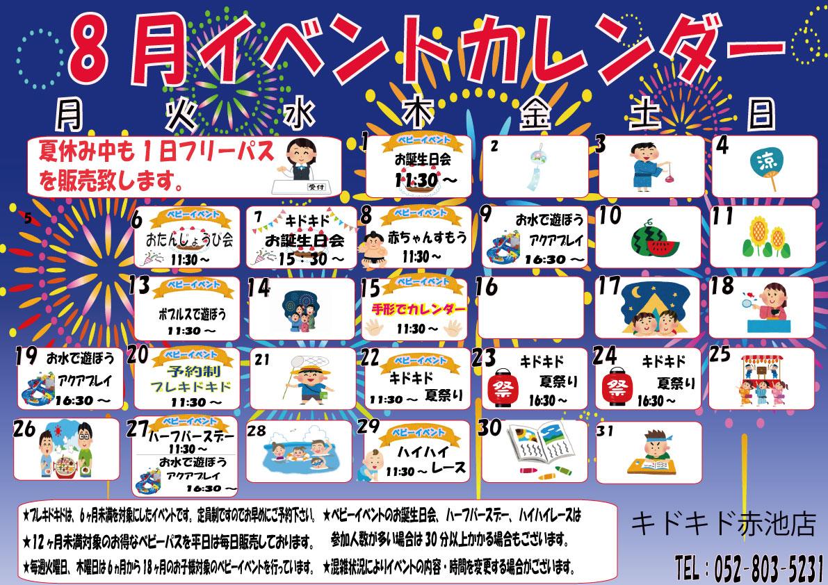 8月のイベントカレンダーが出来ました。