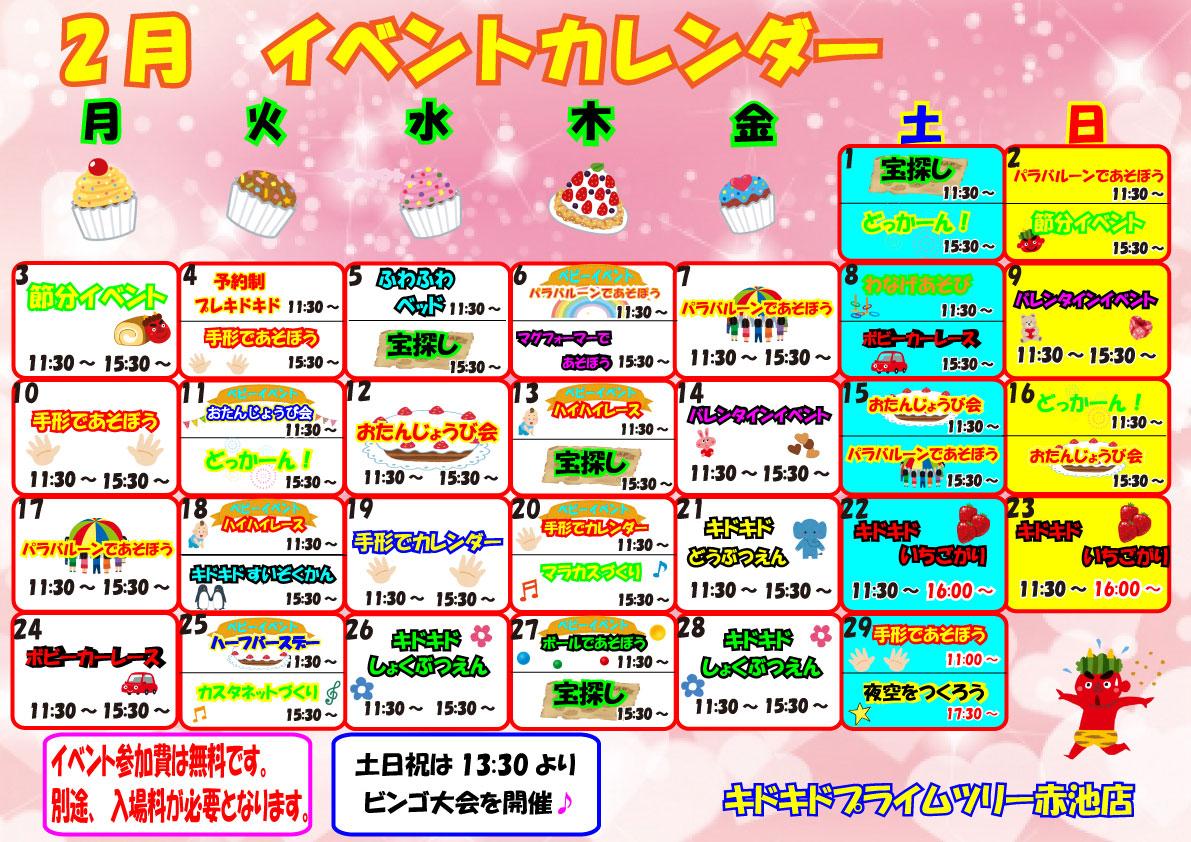 20.2月イベントカレンダーWEB