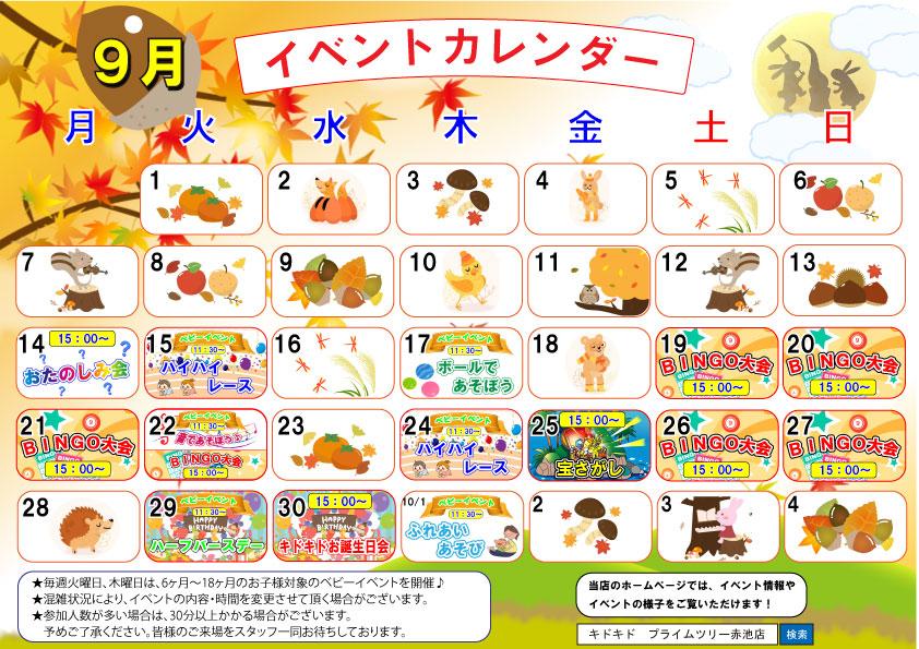 ☆9月イベントカレンダー☆