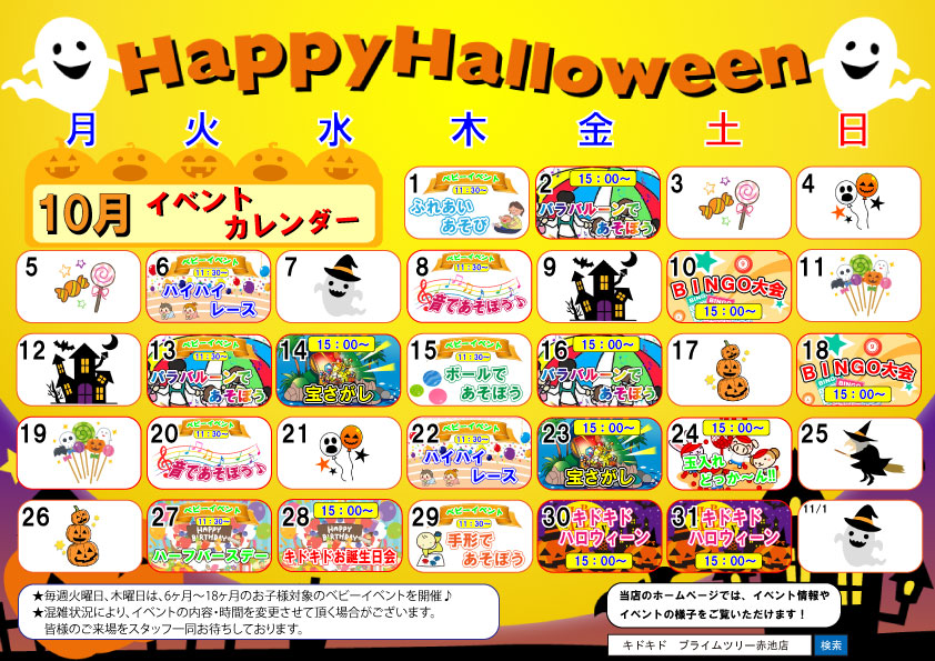 ☆10月イベントカレンダー☆