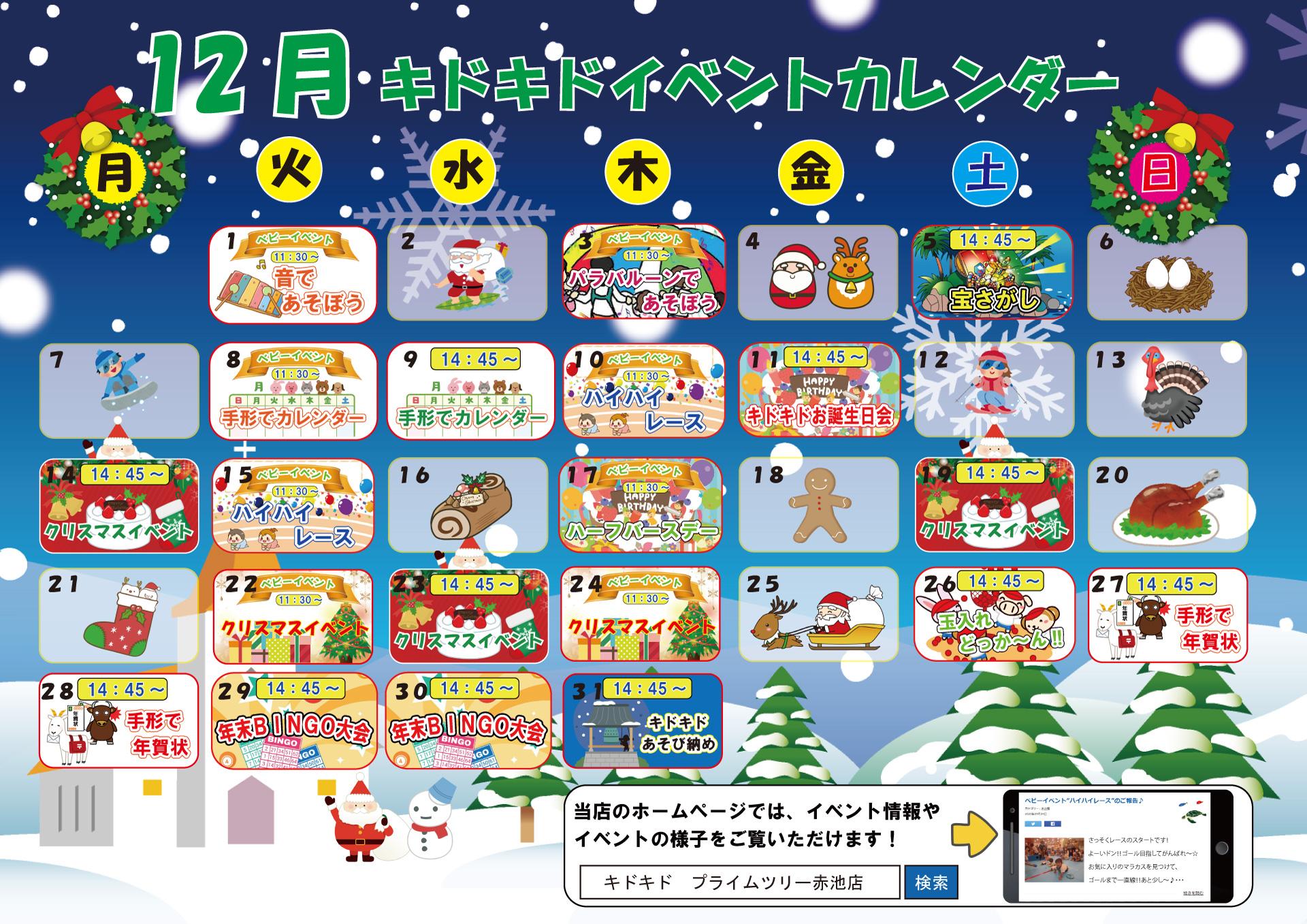 ☆12月イベントカレンダー☆