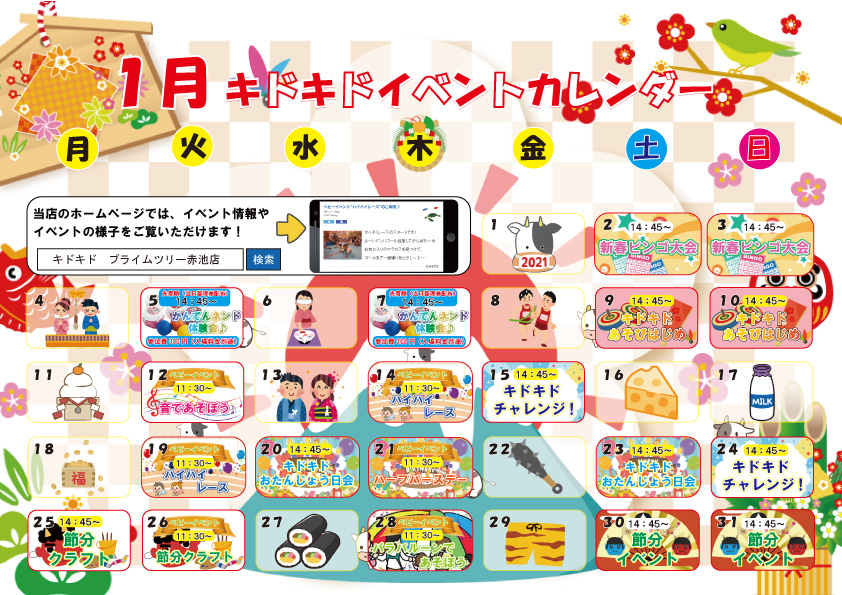 ☆1月イベントカレンダー☆