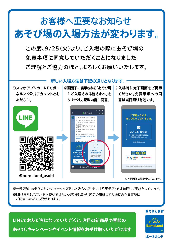 【お知らせ】9/25より入場方法が変わります!