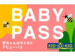 【お知らせ】2020年1月7日(火)よりベビーパス販売再開!!