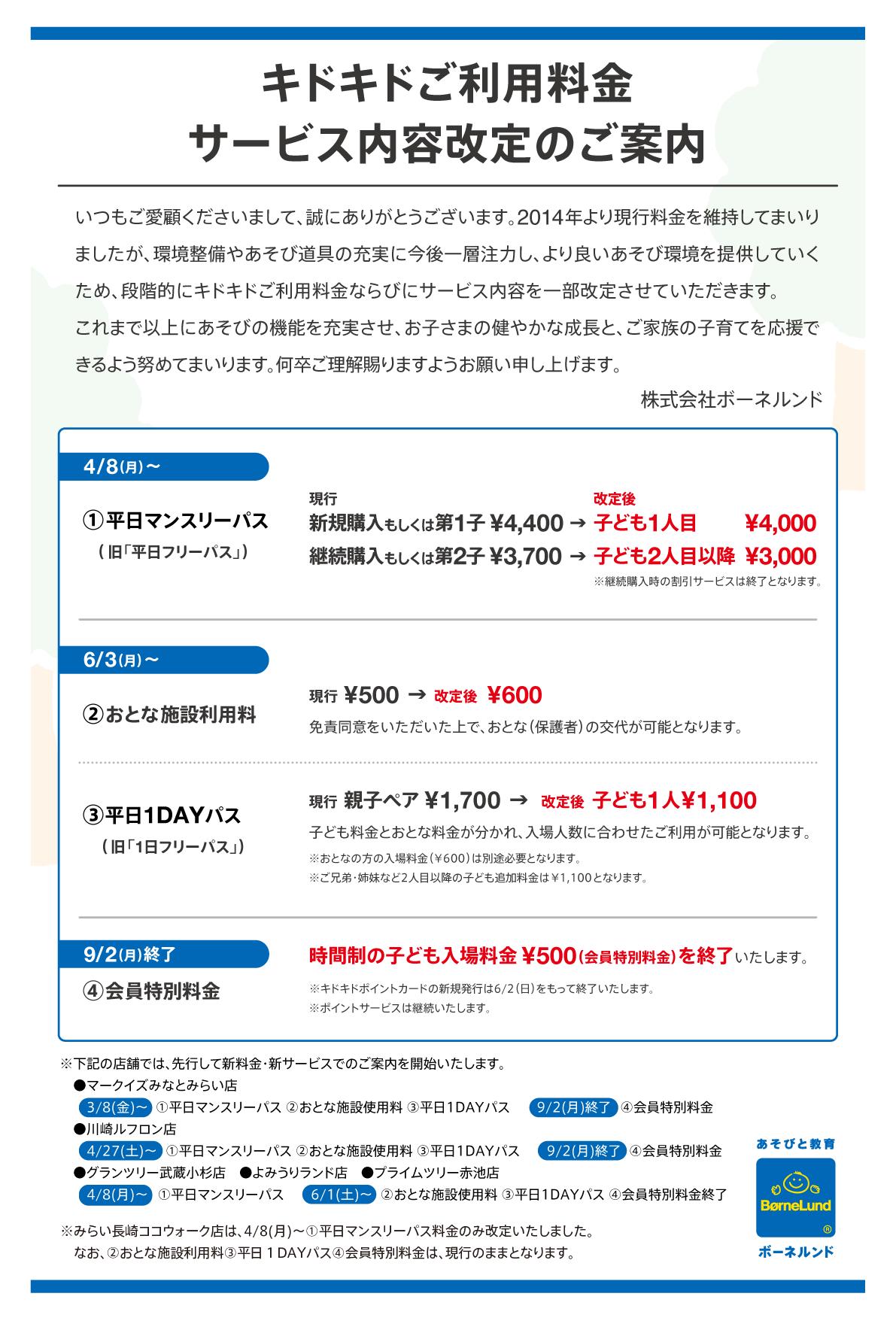 キドキドご利用料金サービス内容改定のお知らせ