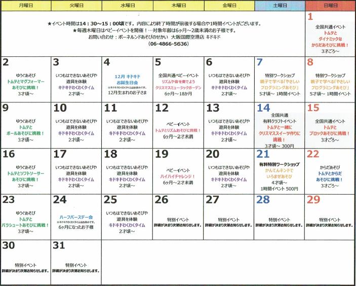 【お知らせ】12月のイベントのお知らせ
