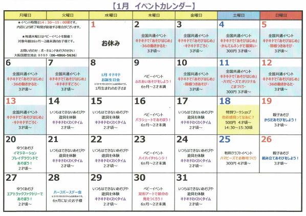 【お知らせ】1月のイベントのお知らせ