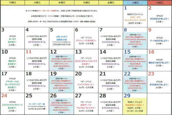 【お知らせ】2月のイベントのお知らせ