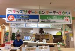 ☆堺タカシマヤ店までの行き方☆