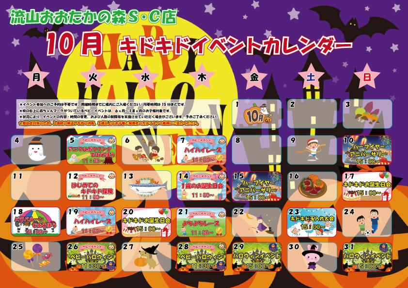 ★10月 イベントカレンダー★